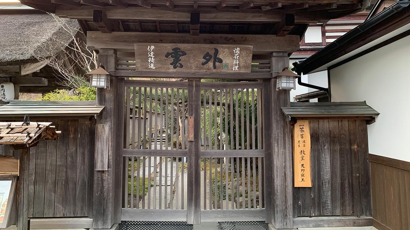 cokoguri - Matsushima Showa Gate