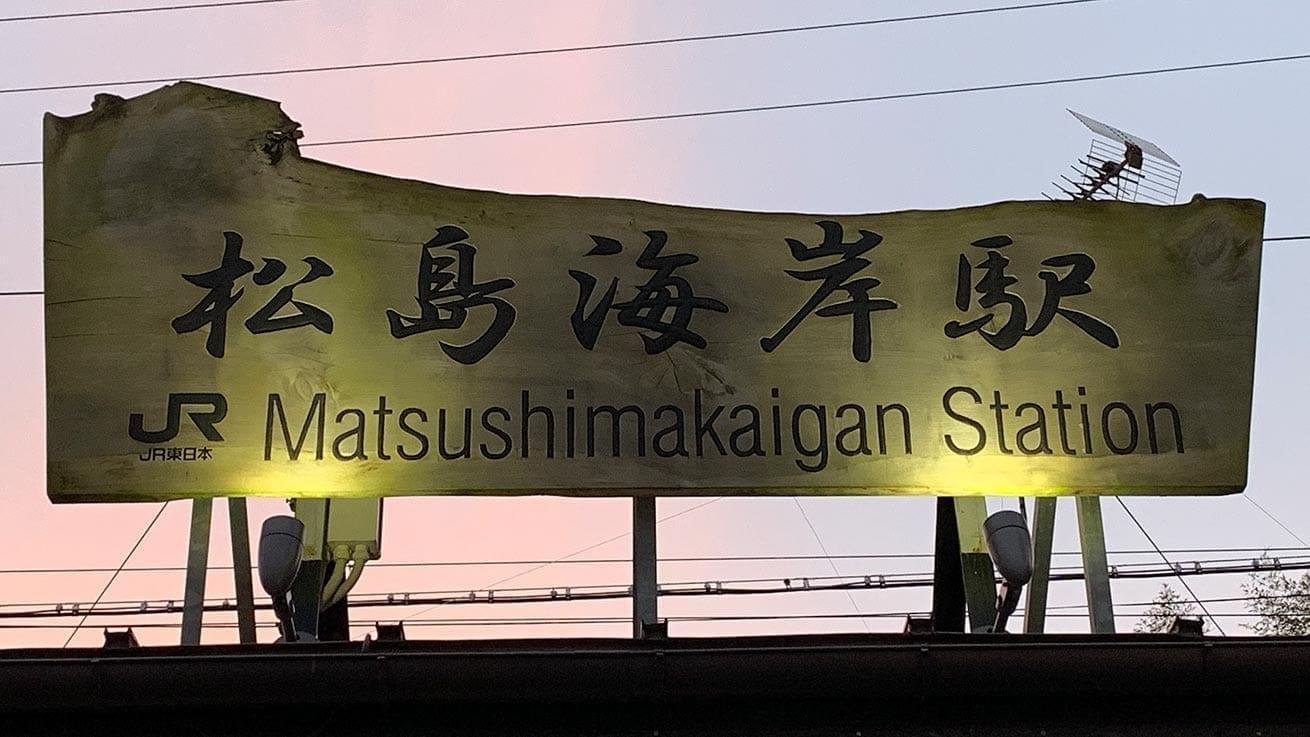 cokoguri - Matsushimakaigan Station