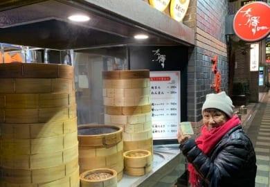cokoguri - A Sidewalk Dumpling Shop in Kokubuncho