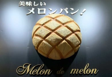 cokoguri - Melon Pan Sign