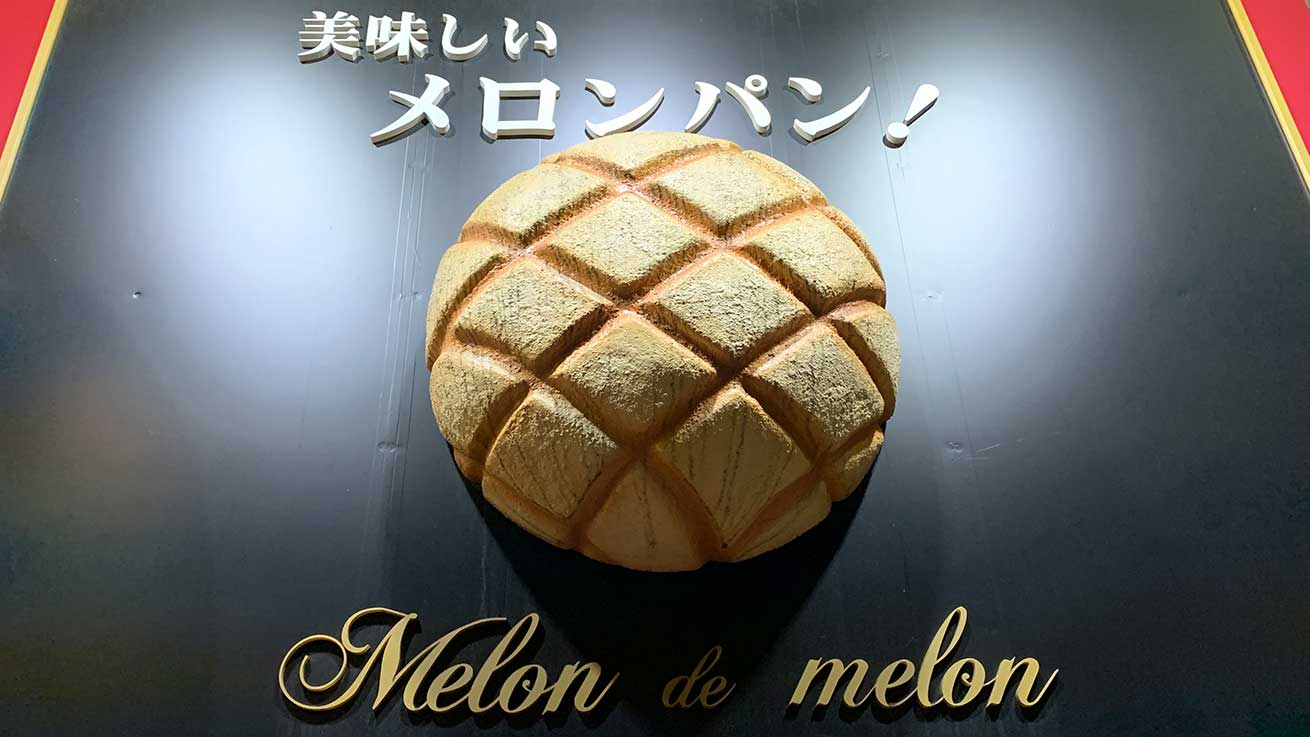 cokoguri - Melon Pan Sign