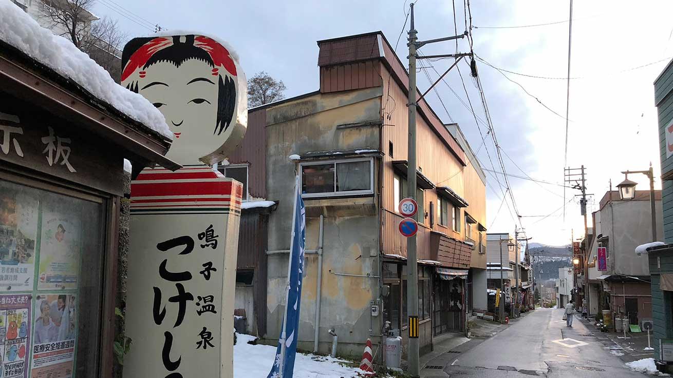 cokoguri - Naruko Onsen Village