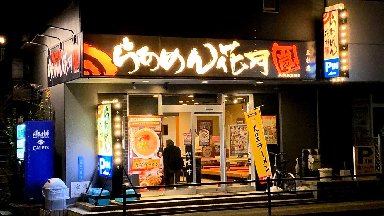 cokoguri - Ramen Kagetsu Arashi - Across the Street