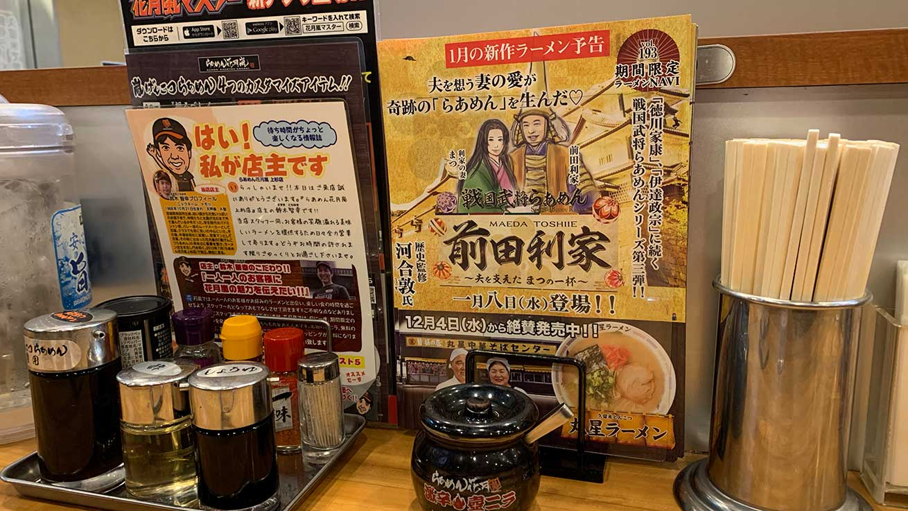 cokoguri - Ramen Kagetsu Arashi - Condiments