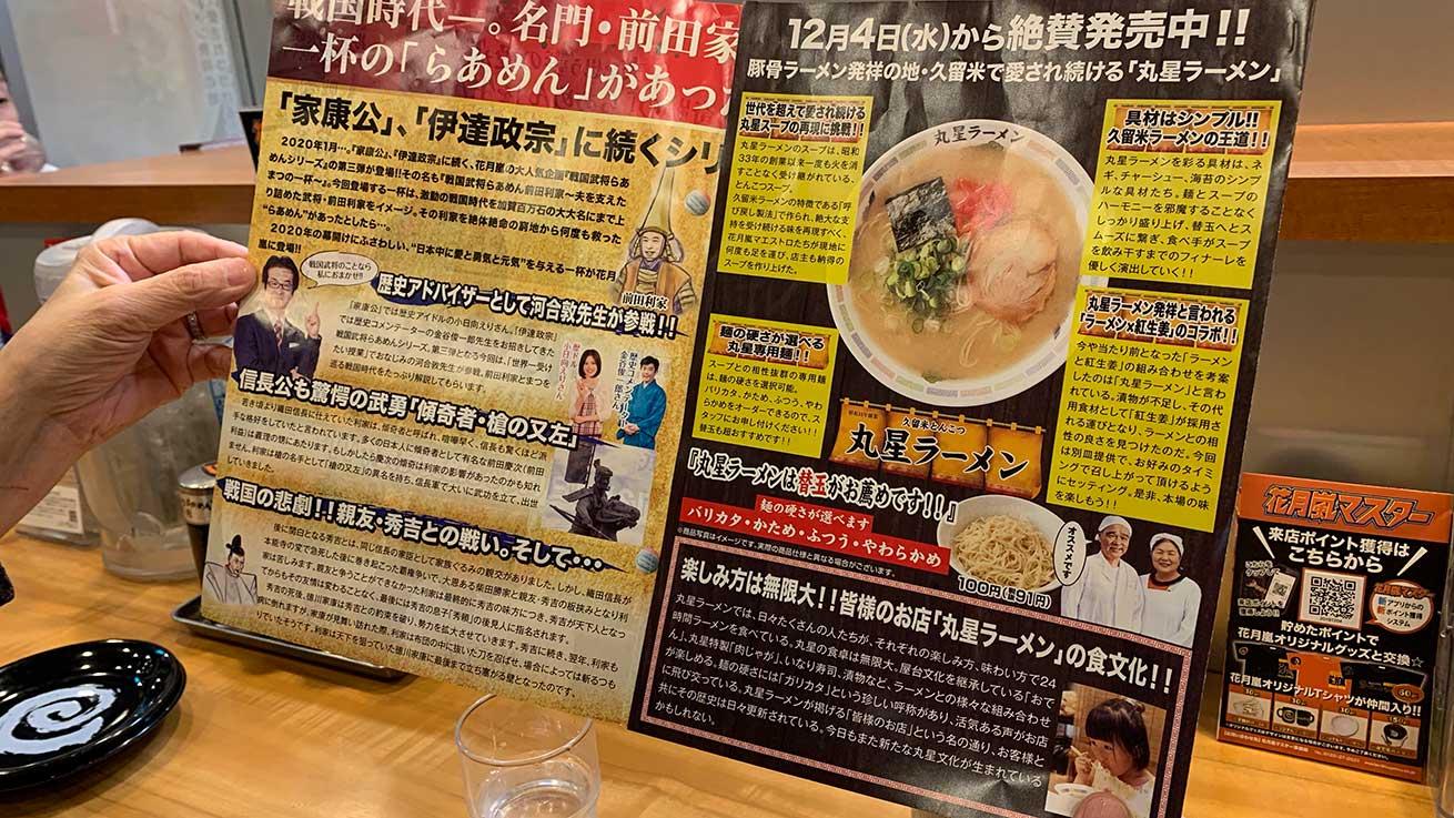 cokoguri - Ramen Kagetsu Arashi - Next Month Specials