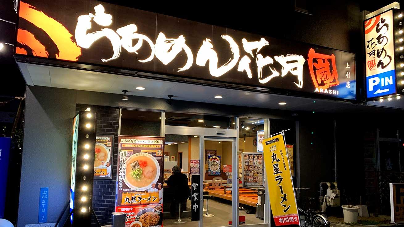 cokoguri - Ramen Kagetsu Arashi - Our Local Ramen Shop