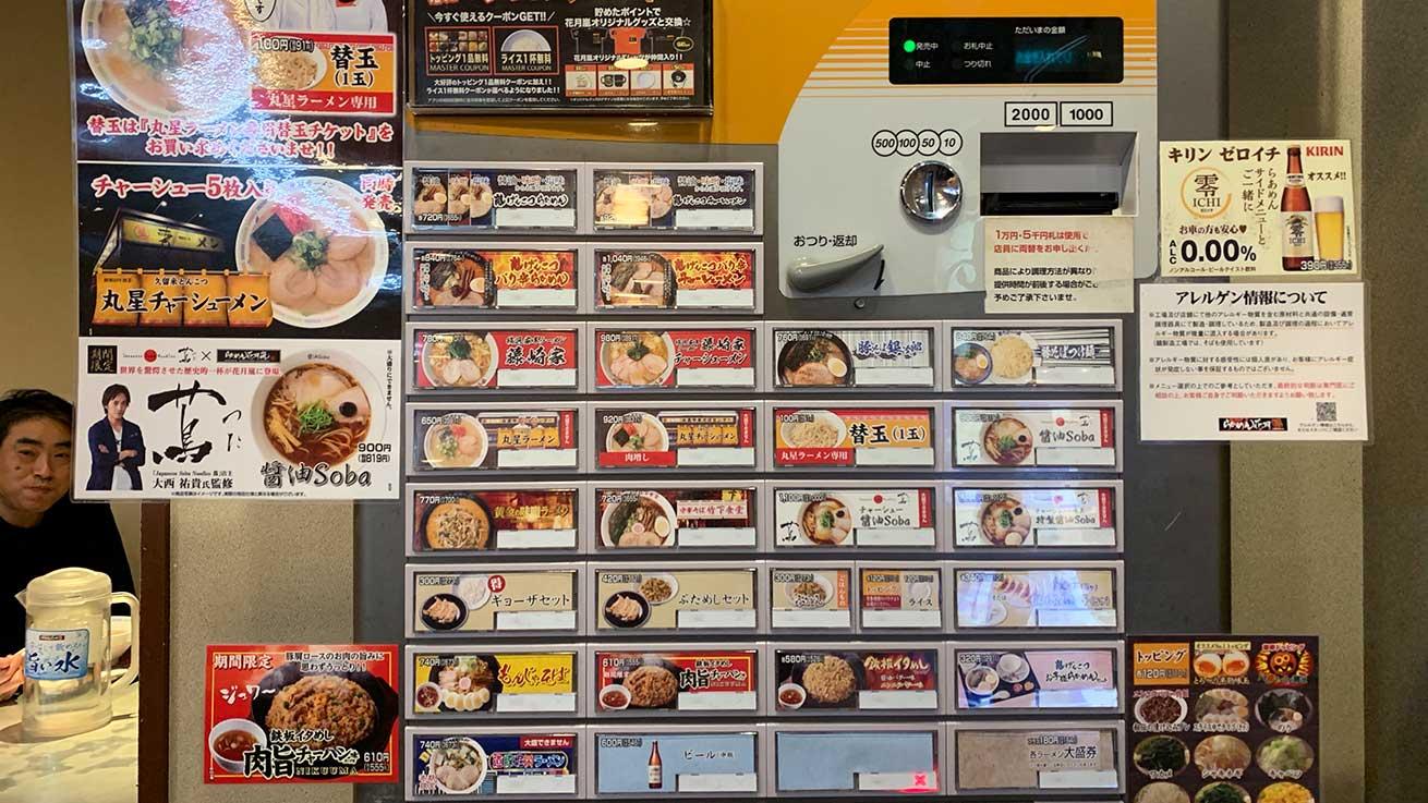 cokoguri - Ramen Kagetsu Arashi - Ticket Machine
