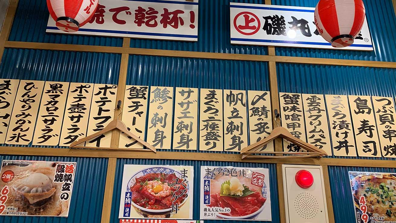 cokoguri - Seafood Izakaya Menu