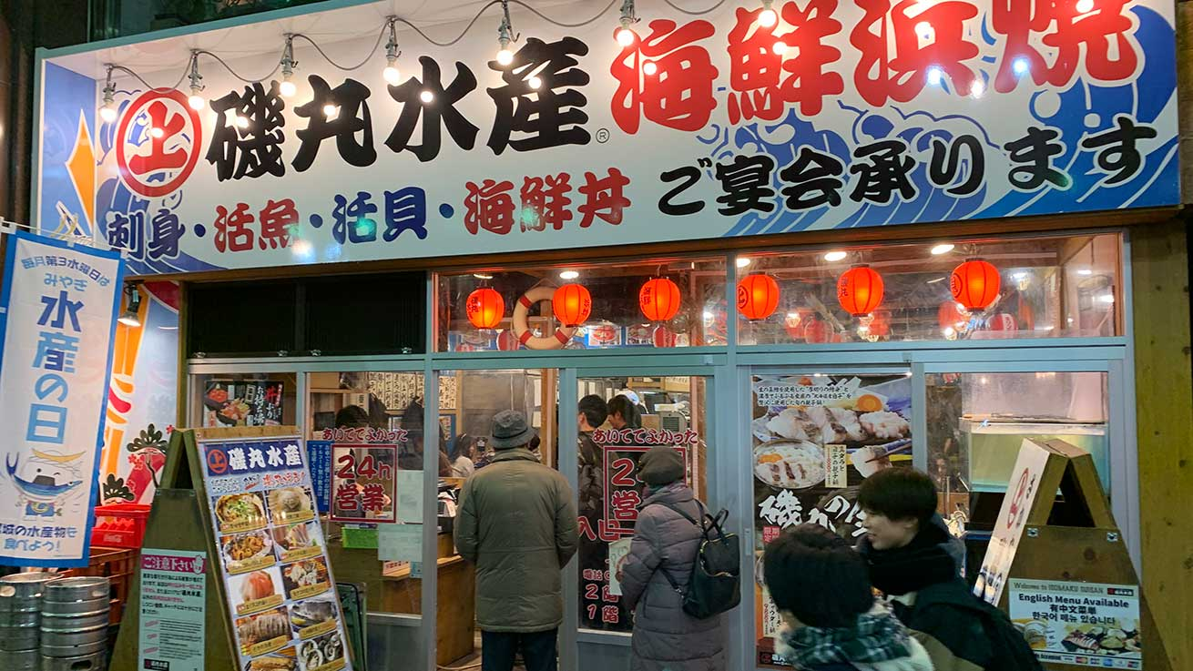 cokoguri - Seafood Izakaya in Ichibancho