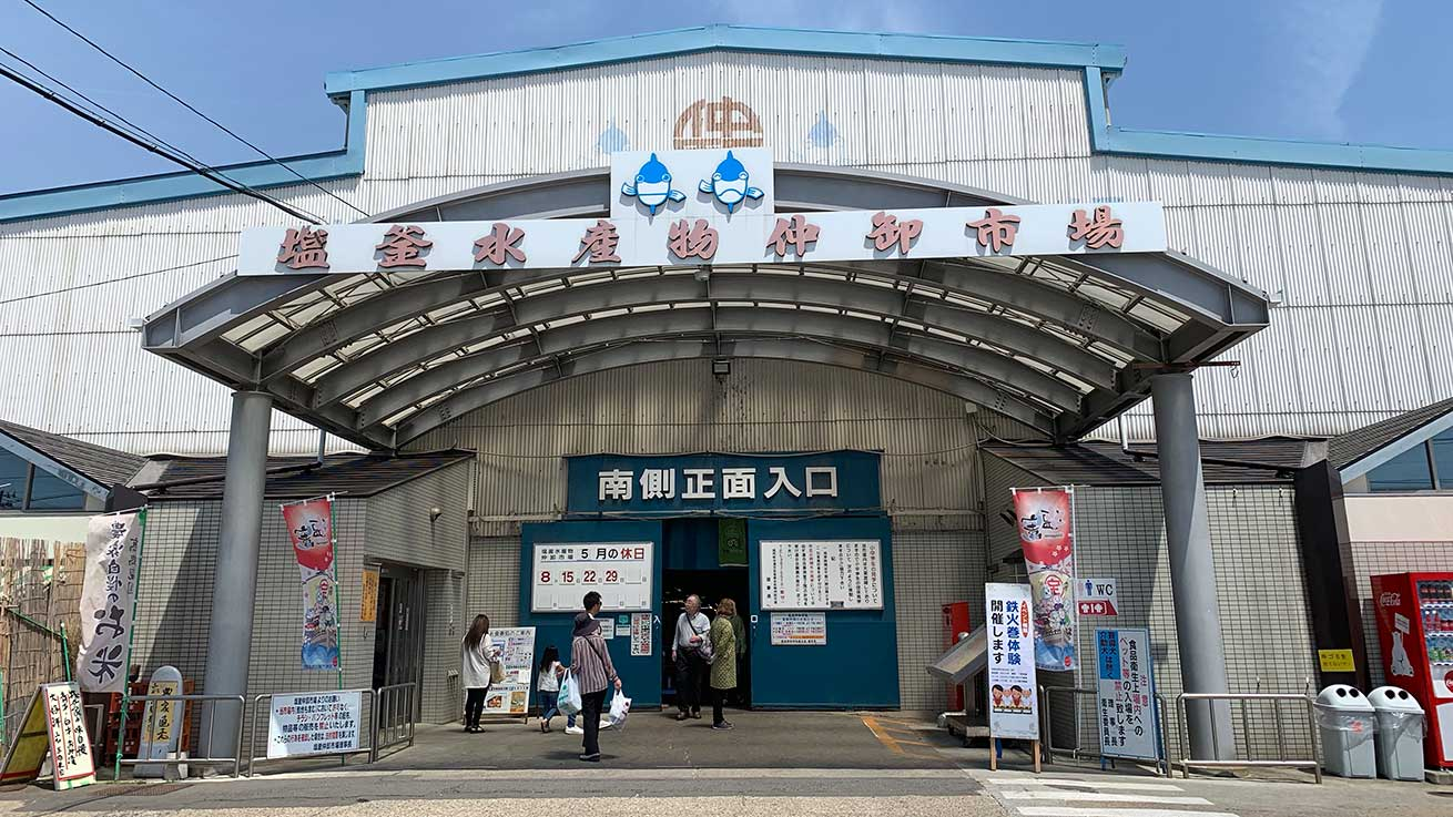 cokoguri - Shiogama Seafood Wholesale Market - Front Entrance