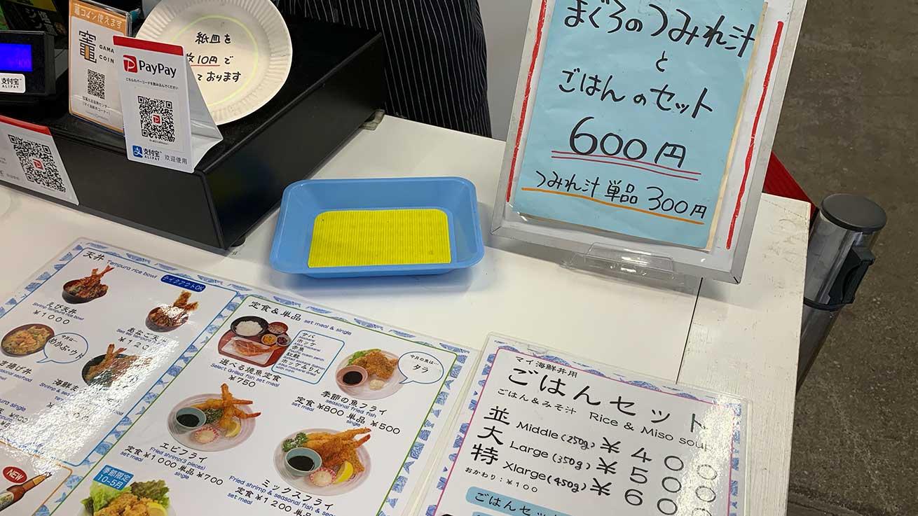 cokoguri - Shiogama Seafood Wholesale Market - Menu