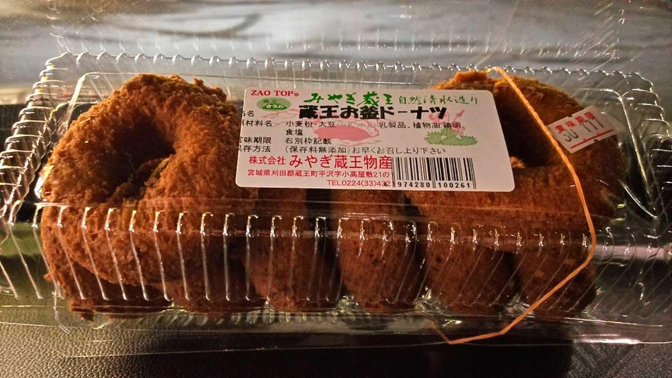 cokoguri - Zaotop Packaged Tofu Donuts
