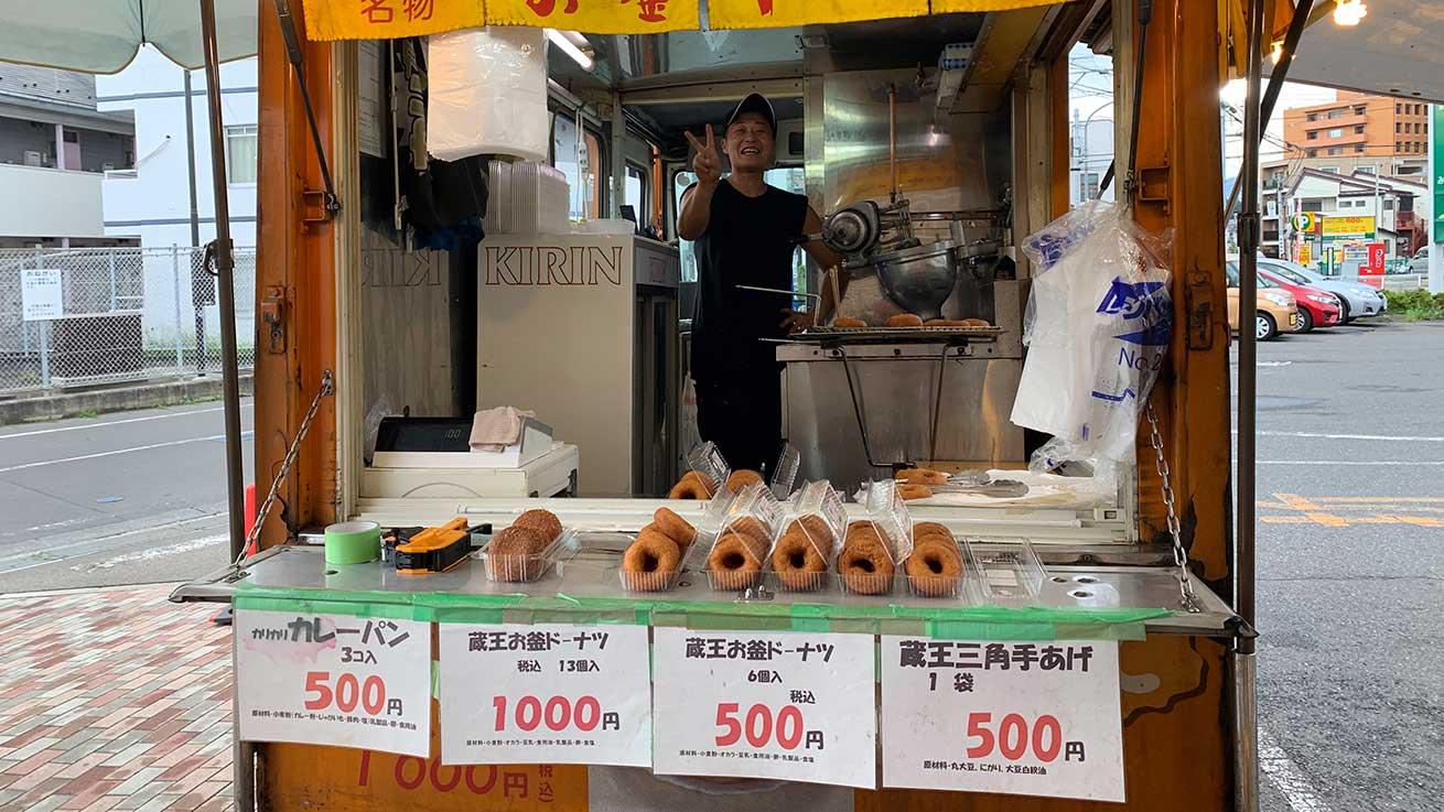 cokoguri - Zaotop Tofu Donuts Vendor