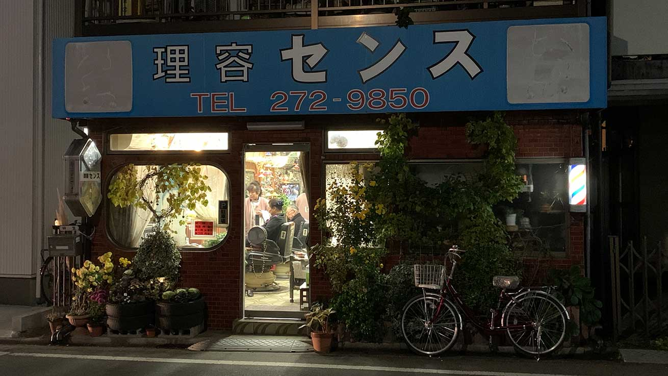 cokoguri - Neighborhood Businesses - Barbershop