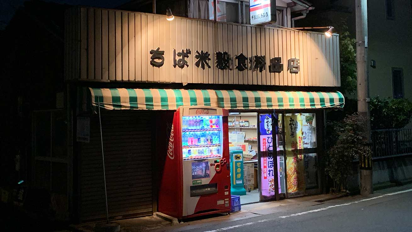 cokoguri - Neighborhood Businesses - Rice Shop