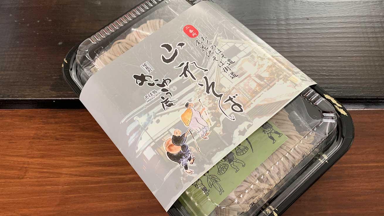cokoguri - Oshogatsu Toshikoshi Soba Package