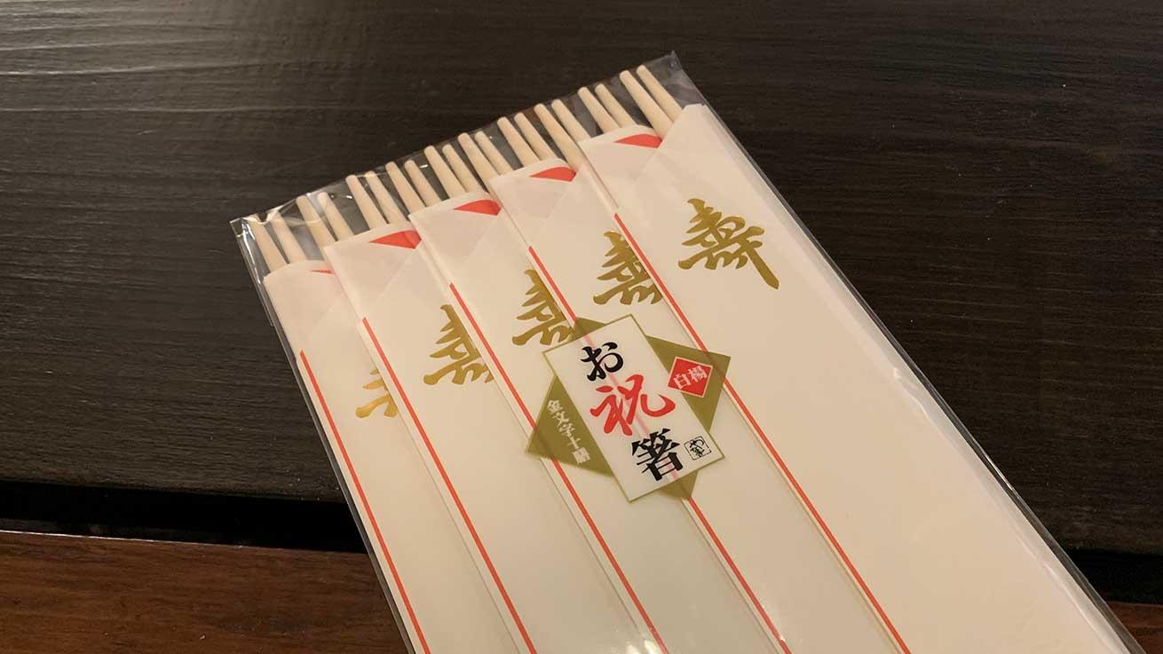 cokoguri - Traditional Japanese New Year Iwai Bashi